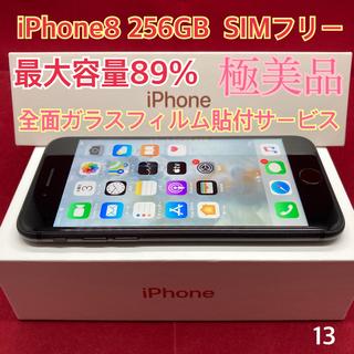 アップル(Apple)のSIMフリー iPhone8 256GB 極美品(スマートフォン本体)