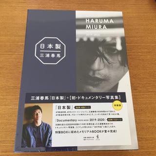 ワニブックス(ワニブックス)の三浦春馬 日本製HARUMA MIURA Documentary (男性タレント)