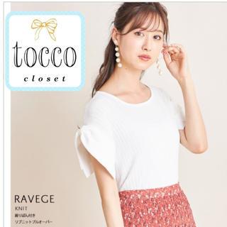 tocco - 新品♡tocco closet リブニット フレンチスリーブ リボン 白