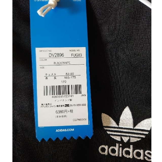 adidas(アディダス)の【新品タグ付き】adidasoriginals ジャージ 170 レディースのトップス(その他)の商品写真
