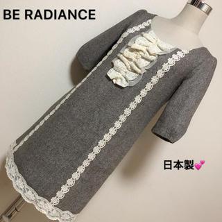 BE RADIANCE - BE RADIANCE  ウール混 ワンピース✨