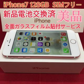 アップル(Apple)のSIMフリー iPhone7 128GB ローズゴールド 美品(スマートフォン本体)