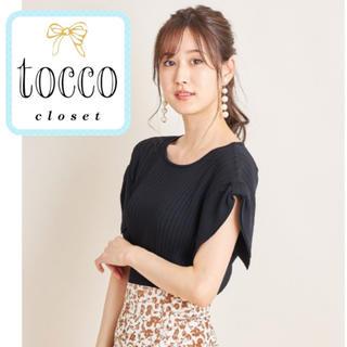 tocco - 新品♡tocco closet リブニット フレンチスリーブ リボン 茶色