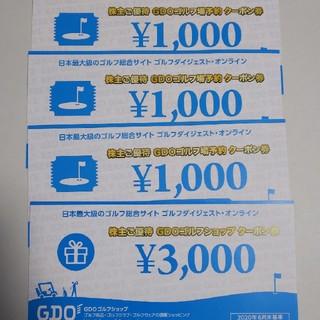 ゴルフダイジェスト・オンライン 優待券6000円分