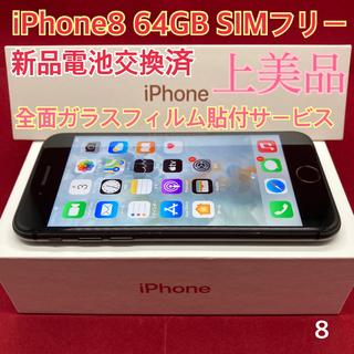 アップル(Apple)のSIMフリー iPhone8 64GB ブラック 上美品(スマートフォン本体)