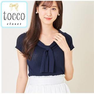 tocco - 新品♡tocco closet リブニット 2WAY リボン ネイビー