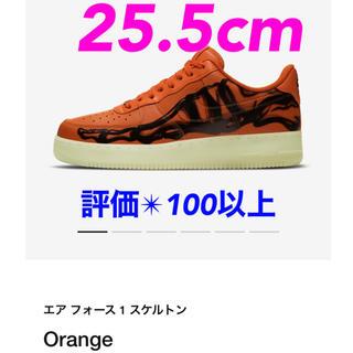 NIKE - エアフォース1 スケルトン オレンジ 25.5cm NIKE