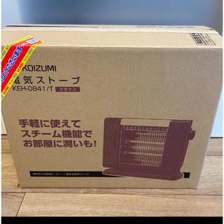 コイズミ(KOIZUMI)の電気ストーブ 加湿機能付き(電気ヒーター)