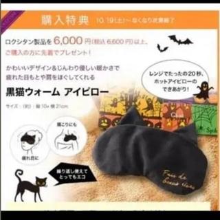 ロクシタン(L'OCCITANE)のノベルティ☆ロクシタン ハロウィン黒猫アイピロー(ノベルティグッズ)