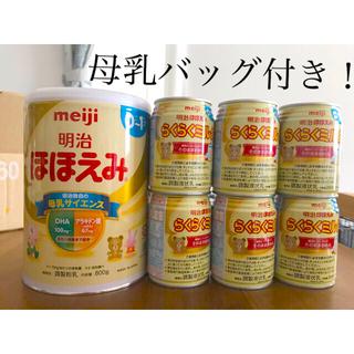 明治 - 最終値下げ!明治ほほえみ1缶 らくらくミルク6缶 母乳バッグ付