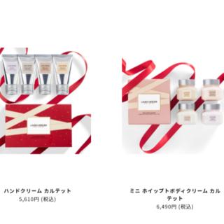 laura mercier - 未使用【送料込】赤字ぎりぎりセール 2020 Holiday コフレセット