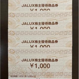 JALUX 株主優待 4000円分 匿名配送