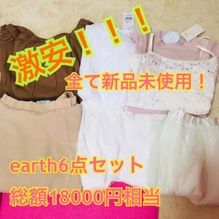 アースミュージックアンドエコロジー(earth music & ecology)の激安!earth6点セット☆(セット/コーデ)