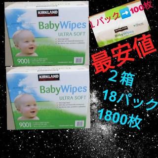 コストコ - 最安値 特価 コストコ カークランド 赤ちゃん用 おしりふき 2箱