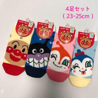 アンパンマン - 新品☆ アンパンマン バイキンマン靴下 ぽかもふソックス 4足(23-25cm)