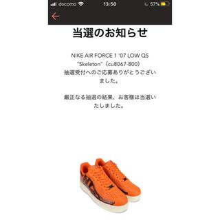 """ナイキ(NIKE)のNIKE AIR FORCE 1 '07 LOW QS """"Skeleton""""(スニーカー)"""