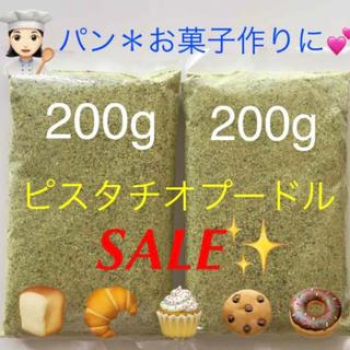 ナッツ専門店 ピスタチオプードル ☆ アーモンドプードル / 製菓材料(菓子/デザート)
