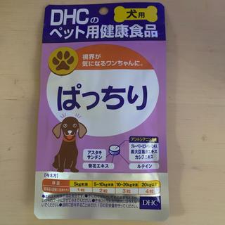 ディーエイチシー(DHC)のDHC  ぱっちり 犬用サプリ (犬)