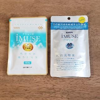 キリン - iMUSEサプリ