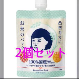 イシザワケンキュウジョ(石澤研究所)の毛穴撫子 お米のパック 2個セット(パック/フェイスマスク)