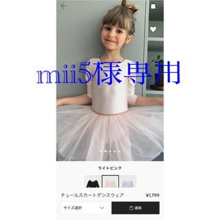 エイチアンドエム(H&M)のH&M  チュールスカートダンスウエア (ダンス/バレエ)