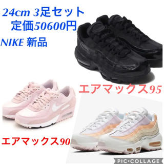 NIKE - 【3足セット販売】サイズ24cm エアマックス95、エアマックス95 3足セット