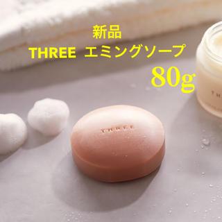 スリー(THREE)の新品❗️THREE スリー エミングソープ クレンジング 天然由来成分100%(洗顔料)