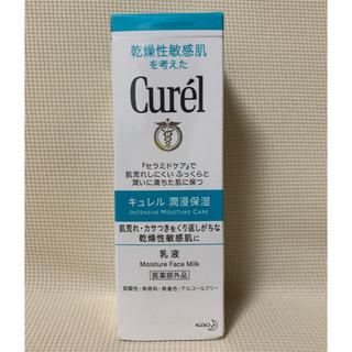 キュレル(Curel)の乾燥性敏感肌 キュレル 乳液 120ml(乳液/ミルク)