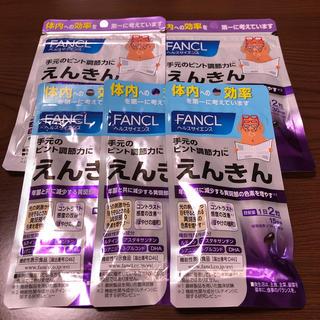 FANCL - えんきん  新品未使用品
