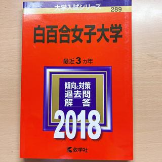キョウガクシャ(教学社)の白百合女子大学 2018 赤本(語学/参考書)