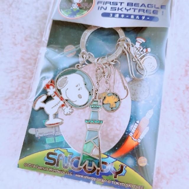 SNOOPY(スヌーピー)の♡新品! Snoopy スカイツリー限定キーホルダー♡ エンタメ/ホビーのおもちゃ/ぬいぐるみ(キャラクターグッズ)の商品写真