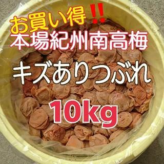 2020年産 本場紀州南高梅 みなべ町産キズありつぶれ☆完熟白干し梅10kg樽(漬物)