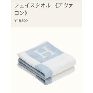 エルメス(Hermes)のHERMES☆ フェイスタオル アヴァロン ブルー(タオル/バス用品)