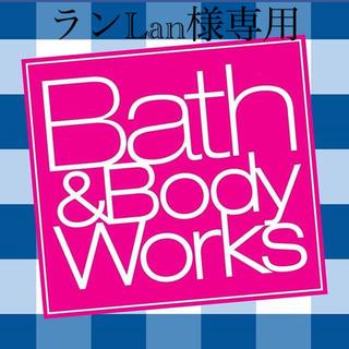 バスアンドボディーワークス(Bath & Body Works)のランLan様専用(その他)