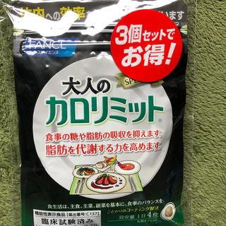 ファンケル(FANCL)のファンケル 大人のカロリミット30日分 ×3袋(ダイエット食品)