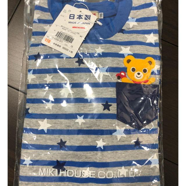 mikihouse(ミキハウス)のchiro577様専用 キッズ/ベビー/マタニティのキッズ服男の子用(90cm~)(Tシャツ/カットソー)の商品写真