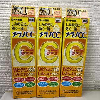 ロートセイヤク(ロート製薬)のメラノCC 薬用 しみ 集中対策 美容液(20ml)×3(美容液)