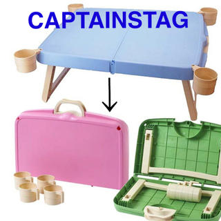 キャプテンスタッグ(CAPTAIN STAG)のキャプテンスタッグキャンプ ピクニック用 机 ホルン ハンディーテーブルカップ付(テーブル/チェア)