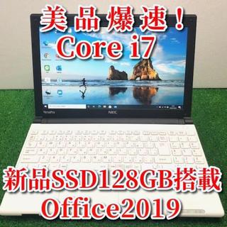 ハイスペックPC!高速Corei7☆爆速SSD☆最新Office搭載!NEC