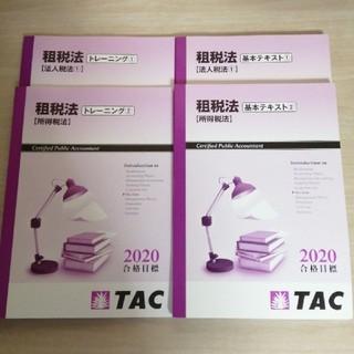タックシュッパン(TAC出版)のTAC 公認会計士 2020 租税法 テキスト フルセット (資格/検定)