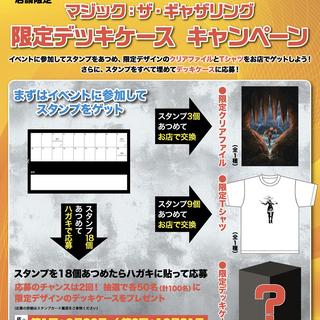 マジックザギャザリング(マジック:ザ・ギャザリング)のMTG チャンドラTシャツ(非売品)(カードサプライ/アクセサリ)