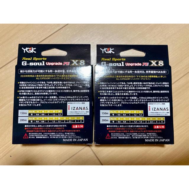 DAIWA(ダイワ)の新品 G soul X8 g-soul upgrade 1号 200m gソウル スポーツ/アウトドアのフィッシング(釣り糸/ライン)の商品写真