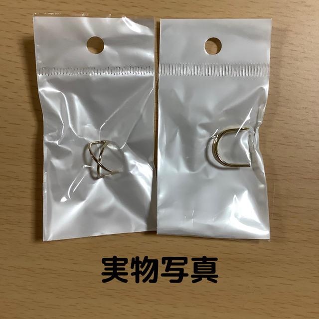 新品★イヤーカフ シンプル ダブル&クロス 2個セット フェイクピアス ゴールド レディースのアクセサリー(イヤーカフ)の商品写真