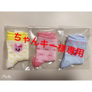 ミキハウス(mikihouse)のちゃんきー様専用(靴下/タイツ)