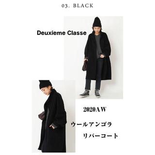 DEUXIEME CLASSE - Deuxieme Classe 最新作 ウールアンゴラリバーコート ブラック