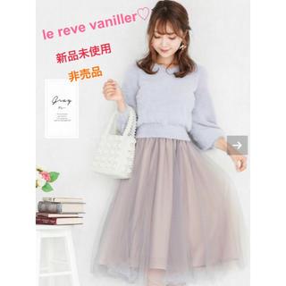 le reve vaniller - 【新品未使用】10/29まで値下げ♡ルレーヴヴァニレ♡チュールスカート♡スカート