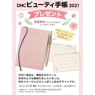 ディーエイチシー(DHC)の《ミッフィー様専用》DHC ビューティ手帳 2021(カレンダー/スケジュール)