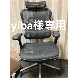 【yiba様専用⠀】エルゴヒューマン ベーシック(オフィスチェア)
