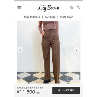 Lily Brown - リリーブラウン  クラシックストレートパンツ