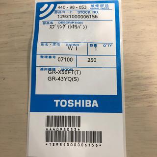 トウシバ(東芝)の新品 東芝 冷蔵庫 スプリング バネ 44098053 シキリバン(冷蔵庫)
